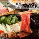 すき焼き 国産 牛肉 ロース 薄切り 約600g 約4〜5人前 冷凍 食品 1