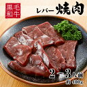 焼き肉 黒毛和牛 A4等級 特上 レバー 約400g 約4〜5人前 冷凍 食品