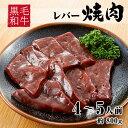 焼き肉 黒毛和牛 A4等級 特上 レバー 約800g 約4〜5人前 冷凍 食品