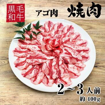 焼き肉 黒毛和牛 A4等級 特上 アゴ肉 約400g 約2〜3人前 冷凍 食品