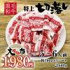 黒毛和牛特上切落とし牛肉約5〜6人前約600g(約200g×3シート)