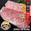 京都牛黒毛和牛特上ロースステーキ牛肉約2〜3人前約400g