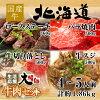 【生活応援大特価】純国産北海道牛肉セット計約1.86kg主婦の味方スーパーのチラシに負けない!お肉の備蓄!1週間は持つ!