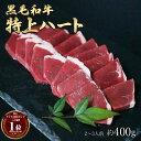 焼き肉 黒毛和牛 A4等級 特上 ハート 約400g 約2〜3人前 冷凍 食品