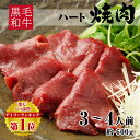 焼き肉 黒毛和牛 A4等級 特上 ハート 約600g 約3〜4人前 冷凍 食品
