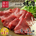 焼き肉 黒毛和牛 A4等級 特上 ハート 約800g 約4〜5人前 冷凍 食品