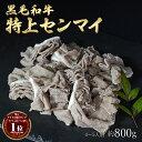 焼き肉 黒毛和牛 A4等級 特上 センマイ 約800g 約4〜5人前 冷凍 食品