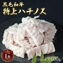 焼き肉 黒毛和牛 A4等級 特上 ハチノス 約600g 約3〜4人前 冷凍 食品