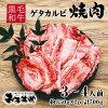 黒毛和牛焼き肉ゲタカルビ希少部位3〜4人前700g冷凍