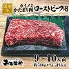 国産牛ローストビーフ用カイノミ冷凍