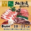 北海道産牛肉詰め合わせセット冷凍