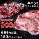 900g 牛ハラミ 小分け 焼肉 花咲 ハラミ 牛タン ハラミ ギフト はらみ 味付き 仙台 牛タン 厚切り 焼肉セット 内祝い 牛タン 焼肉用 小分け お取り寄せグルメ お肉 ギフト 誕生日プレゼント
