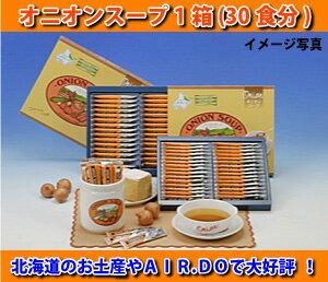 北海道産たまねぎのスープオニオンスープ30本入オニオングラタンスープ・チャーハン等のお料理...