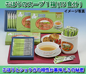 ごぼうと生姜のスープごぼうのスープ15本入食物繊維が豊富なダイエットスープ生姜の隠し味が人...
