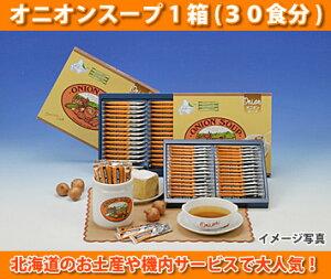 北海道産たまねぎのスープオニオンスープ30食入ダイエットスープオニオングラタンスープにアレ...