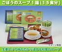 ごぼうと生姜のスープごぼうスープ15本入食物繊維が豊富なダイエットスープ生姜の隠し味が人気...