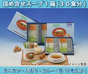 北海道スープ3種の詰め合わせバラエティースープ30食入ダイエットスープオニオンスープ10本・ご...
