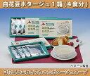 ダイエットにポタージュスープ白花豆ポタージュ4食分北海道スープシリーズのダイエットスープ食...