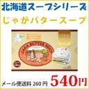 【じゃがバタースープ】12食入りジャガバターのスープ北海道じゃがいも使用お中元にもオススメメール便260円・宅急便540円 - たまねぎや