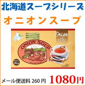 北海道産たまねぎスープ30本入【オニオンスープ】30食入りたまねぎスープはグリーンズ北見北海...
