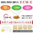 村田食品のヒアルロン酸 1袋(300mg×120粒入り)プラセンタ コラーゲン 配合国産の食肉用鶏冠抽出最高級品質のECME ヒアルロン酸 3