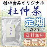 ■定期購入■ 村田食品の杜仲茶1袋(3g×30包)国産 無農薬 送料無料
