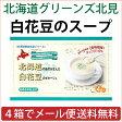白花豆ポタージュスープ 4食入りメール便 送料無料(※4箱で)北海道グリーンズ北見のオニオンスープ シリーズ