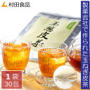 玉ねぎ皮茶(お茶タイプ1袋30包入り)村田食品の玉葱皮茶ティー……
