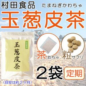 ◆今だけ1000円クオカード特典◆(※通常は0円〜500円となります)【定期】村田食品の玉ねぎ皮...
