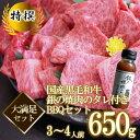 特撰和牛BBQセット 3〜4人前(650g) 京都 銀閣寺大...