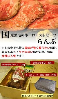 国産黒毛和牛ローストビーフらんぷ350g