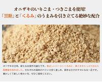 オニザキのいりごま・つきごまを使用!「黒糖」と「くるみ」のうまみを引き立てる絶妙な配合