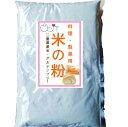 米粉 製菓用 米の粉 グルテンフ...