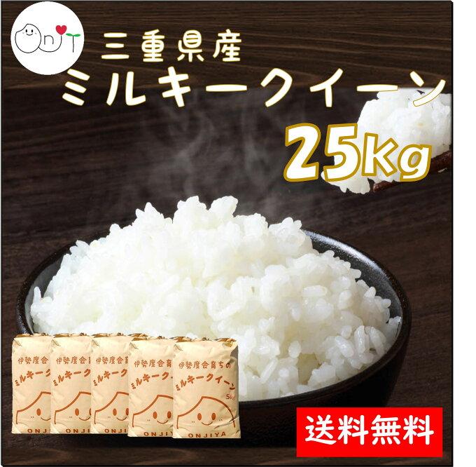 【新米 令和3年産 】 ミルキークイーン 25kg 25キロ 玄米 予約 米 送料無...