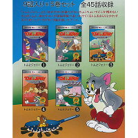 DVDトムとジェリー5巻セットCTJ-5PCTJ-1〜5をセットに海外アニメテレビでも放送された名作猫とねずみの爆笑ドタバタ劇[あす楽][送料無料]