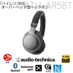オーディオテクニカaudio-technicaハイレゾ/Hi-ResワイヤレスヘッドホンATH-AR5BTBK(スティールブラック)Bluetooth対応ブルートゥース対応無線ヘッドフォンマイク付きath-ar5bt[送料無料]