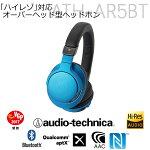 オーディオテクニカaudio-technicaハイレゾ/Hi-ResワイヤレスヘッドホンATH-AR5BTBL(ブルー/2017年4月21日新発売カラー)Bluetooth対応ブルートゥース対応無線ヘッドフォンマイク付き[送料無料]