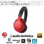 オーディオテクニカaudio-technicaハイレゾ/Hi-ResワイヤレスヘッドホンATH-AR5BTRD(レッド/2017年4月21日新発売カラー)Bluetooth対応ブルートゥース対応無線ヘッドフォンマイク付き[送料無料]