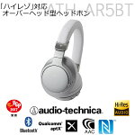 オーディオテクニカaudio-technicaハイレゾ/Hi-ResワイヤレスヘッドホンATH-AR5BTSV(メタリックシルバー)Bluetooth対応ブルートゥース対応無線ヘッドフォンマイク付きath-ar5bt[送料無料]