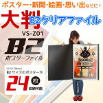B2サイズ用ポスターファイルクリアファイル515×728mm収納透明ポケット12枚仕様ホワイトとブラックの2色展開資料管理コレクション趣味グッズVS-Z01ベルソス[あす楽]