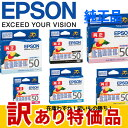 【訳あり特価】エプソン 純正品 インクカートリッジ IC50シリーズ EPSON インクタンク ICBK50 ブラック ICY50 イエロー ICC シアン ICLC50 ライトシアン ICM50 マゼンタ ICLM50 ライトマゼンタ [メール便]