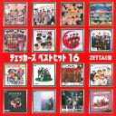 CD チェッカーズ ベストヒット16 ZETTAI盤 ベスト