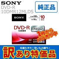 【訳あり特価】SONYソニー純正DMR12MLDS20DMR12MLDS10DMR12MLDSビデオ用DVD-RCPRM対応録画罫線入りシルバーレーベルブランド5mmケースタイプ最安激安早いもの勝ちばら売り[メール便]