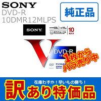【訳あり特価】SONYソニー純正10DMR12MLPS録画用DVD-RCPRM対応インクジェットプリンター対応ブランド5mmケースタイプ最安激安早いもの勝ち[メール便]