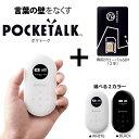 ソースネクスト POCKETALK ポケトーク + 専用グローバルSIM(2年) 選べる2カラ...