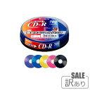 【訳あり特価】SONY ソニー 純正 10枚入り データ用 CD-R 10CDQ80XSP カラーレーベル ブルー バイオレット ピンク イエロー ブラック CD メディア ブ