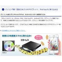 CDレコWi-FiCDRI-W24AIアイオーデータ音楽CDをパソコンなしでiPhoneやiPodtouch、Android、スマホ等に取り込み音楽CDを入れるだけで取り込み完了アンドロイドはUSBケーブル接続も可能タブレットgracenotetジャケット写真・楽曲情報を自動取得簡単操作[あす楽]