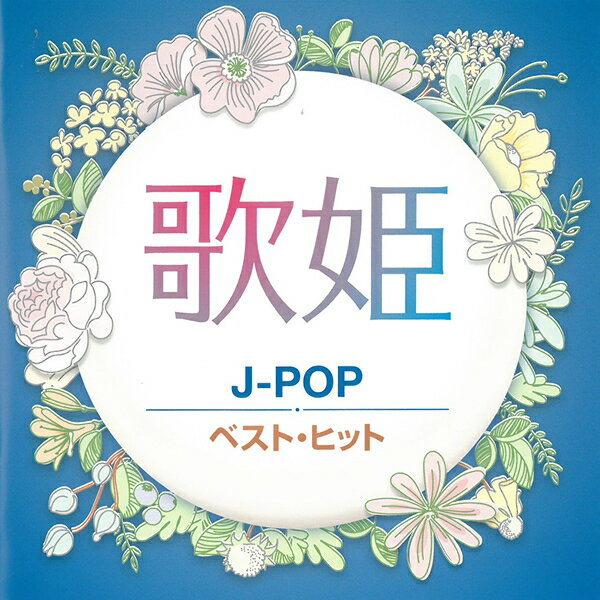 CD歌姫J-POPベスト・ヒットDQCL-2131篠原涼子レベッカ岡村孝子全14曲ヒット曲邦楽80年代90年代女性歌手バンド メ