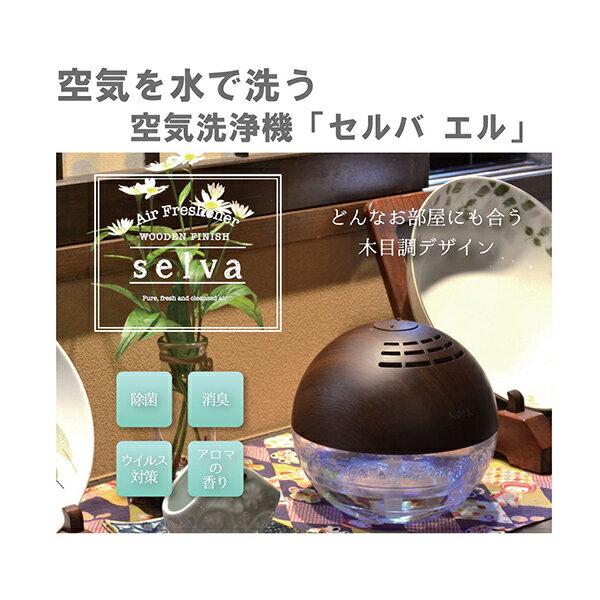 產品詳細資料,日本Yahoo代標|日本代購|日本批發-ibuy99|空気洗浄機 セルバL 20畳用 水 空気 洗浄 専用ソリューション付 インテリア おしゃれ 除菌 …