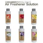 空気清浄機専用アロマソリューション天然アロマ選べる6つの香りアップルグレープフルーツローズフレッシュホワイトムスクラベンダーベルガモットセルバLSティムバ[あす楽]